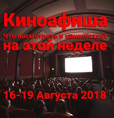 Киноафиша - Что посмотреть в кинотеатрах на этой неделе